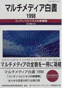 マルチメディア白書 1998 コンテンツビジネスの新展開