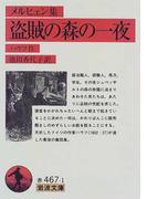 盗賊の森の一夜 メルヒェン集 (岩波文庫)(岩波文庫)