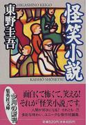 怪笑小説 (集英社文庫)(集英社文庫)