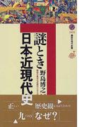 謎とき日本近現代史 (講談社現代新書 Jeunesse)(講談社現代新書)