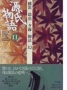 源氏物語 11 横笛 鈴虫 夕霧 御法 幻 (古典セレクション)(古典セレクション)