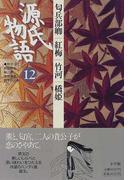 源氏物語 12 匂兵部卿 紅梅 竹河 橋姫 (古典セレクション)(古典セレクション)