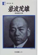 岩波茂雄 茂雄遺文抄 (人間の記録)