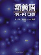 類義語使い分け辞典 日本語類似表現のニュアンスの違いを例証する