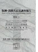 阪神・淡路大震災調査報告 建築編−2 プレストレストコンクリート造建築物 鉄骨鉄筋コンクリート造建築物 壁式構造・組積造