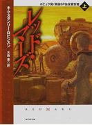 レッド・マーズ 上 (創元SF文庫)(創元SF文庫)