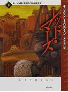 レッド・マーズ 下 (創元SF文庫)(創元SF文庫)