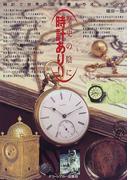 歴史の陰に時計あり!! 時計で世界の出来事をウオッチング