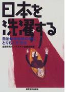日本を洗濯する 自治体を市民の手にとりもどす方法