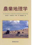 農業地理学
