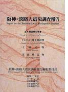 阪神・淡路大震災調査報告 土木・地盤2 土木構造物の被害 第2章 第3章 第4章 トンネル・地下構造物 土構造物 基礎構造物