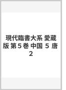 現代臨書大系 愛蔵版 第5巻 中国 5 唐 2