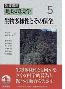 岩波講座地球環境学 5 生物多様性とその保全