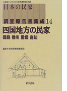 日本の民家調査報告書集成 復刻 14 四国地方の民家