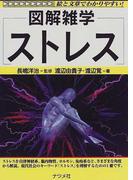 ストレス (図解雑学)