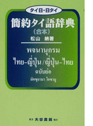 タイ日・日タイ簡約タイ語辞典 合本