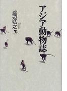 アジア動物誌
