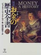 図説お金の歴史全書