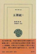 五雑組 7 (東洋文庫)(東洋文庫)