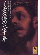 イエス像の二千年 (講談社学術文庫)(講談社学術文庫)