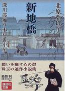 新地橋 (講談社文庫 深川澪通り木戸番小屋)(講談社文庫)