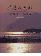 琵琶湖光彩 前田伸一写心帖