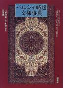 ペルシャ絨毯文様事典 新装版