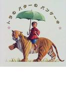 トラのバターのパンケーキ ババジくんのおはなし (評論社の児童図書館・絵本の部屋)