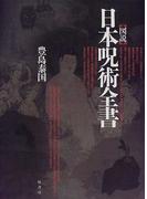 図説日本呪術全書
