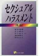 セクシュアル・ハラスメント 新版 (有斐閣選書)(有斐閣選書)