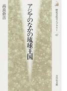 アジアのなかの琉球王国 (歴史文化ライブラリー)