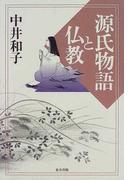 源氏物語と仏教