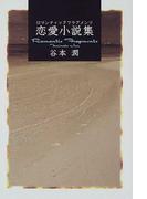 恋愛小説集 ロマンティックフラグメンツ