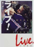 ライブ! ワールドカップ・フランス'98
