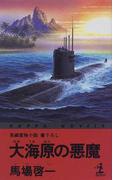 大海原の悪魔 (カッパ・ノベルス)