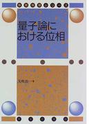 量子論における位相 (数理物理シリーズ)