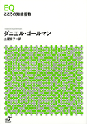 EQ こころの知能指数 (講談社+α文庫)(講談社+α文庫)