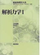 解析力学 1 (朝倉物理学大系)