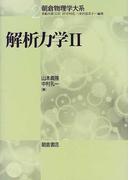 解析力学 2 (朝倉物理学大系)