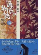 源氏物語 14 早蕨 宿木 (古典セレクション)(古典セレクション)
