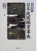 日本庭園鑑賞事典 新装普及版