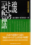 逆説としての『記・紀』神話 日本古代史への視座
