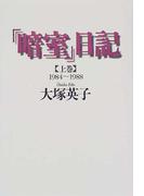 「暗室」日記 上巻 1984〜1988