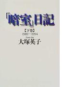 「暗室」日記 下巻 1989〜1994