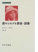 罰せられざる悪徳・読書 (みすずライブラリー)