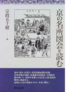 京の名所図会を読む