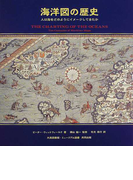 海洋図の歴史 人は海をどのようにイメージしてきたか