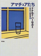 アマチュアたち (現代アメリカ文学叢書)
