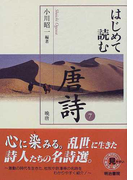 はじめて読む唐詩 7 晩唐