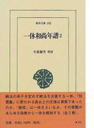 一休和尚年譜 2 (東洋文庫)(東洋文庫)